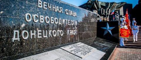 Донецк – с Днем освобождения…