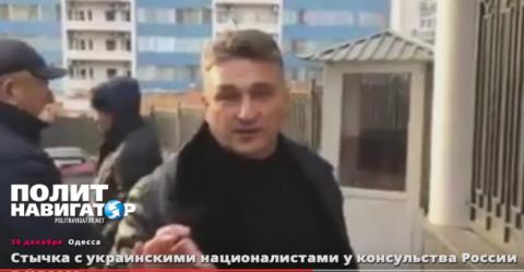 Украинский спецназовец-отставник утер нос нацистам под консульством Одессы