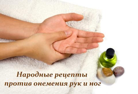Онемение рук - советы народной медицины. Как снизить уровень мочевой кислоты в организме