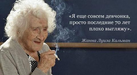 «Всегда улыбайтесь»: секреты супердолгожительницы Жанны Кальман
