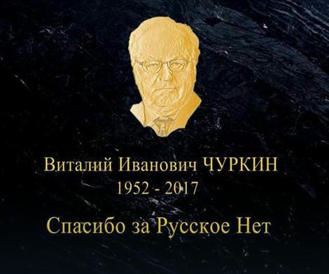 8 июля в городском парке Сербской Республики установят мемориальную доску в память о «храбром русском дипломате» Виталии Чуркине