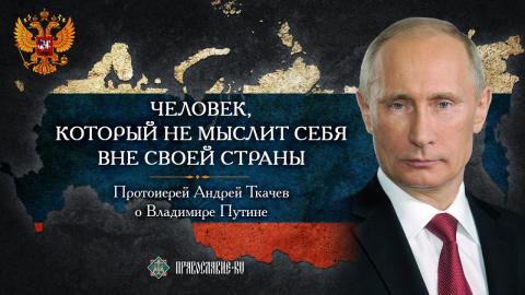 почему Запад любит Россию, а…