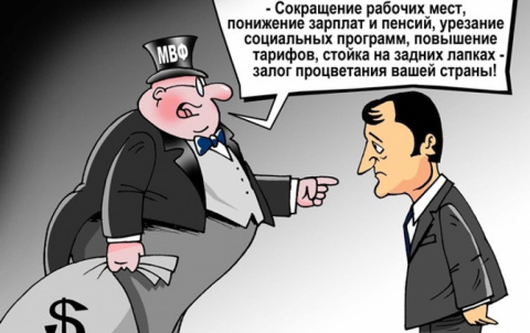 """""""Здрадоперемога"""" или """"Сепары из МВФ"""""""