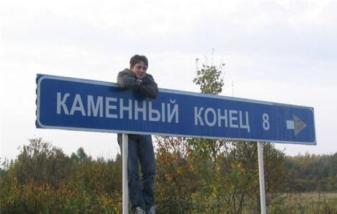 Забавные названия российских сел, деревень и рек