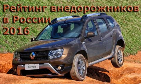 Рейтинг внедорожников в России