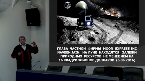 В. В. Шевченко «Луна в народном хозяйстве»