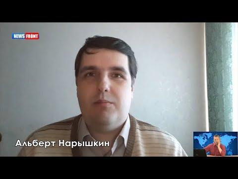 Безвизовый режим: Украинцы уничтожили свою страну ради 200 долларов, — Альберт Нарышкин