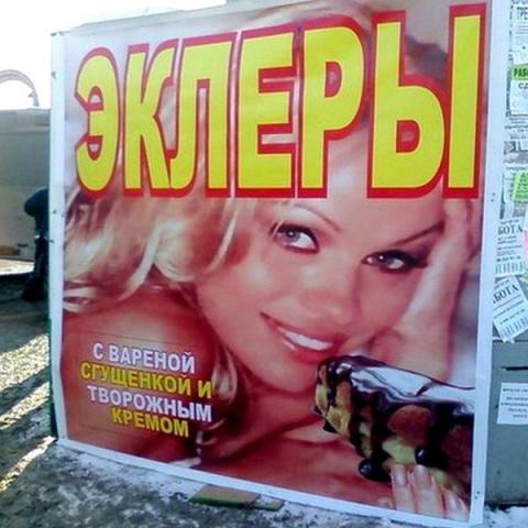 Зарубежные звёзды в русской рекламе