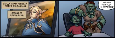 Карикатуры про эльфов