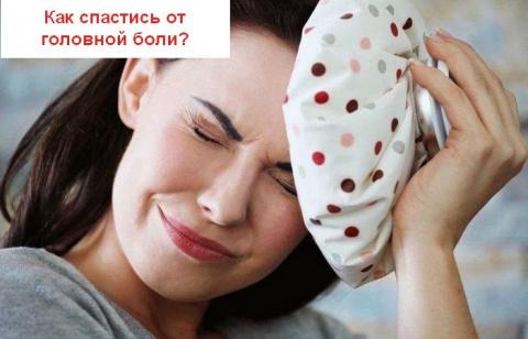Средства от головной боли пр…