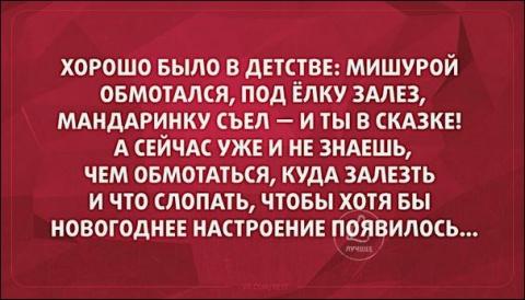 Веселые жизненные высказывания)