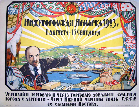 Редкие советские плакаты начала 20-х