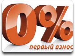 Перспективы ипотеки без первоначального взноса