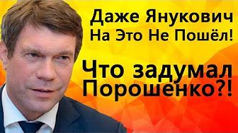 Даже Янукович на это не пошёл - Олег Царёв