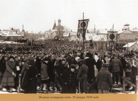 Крещенское купание в 1949 году