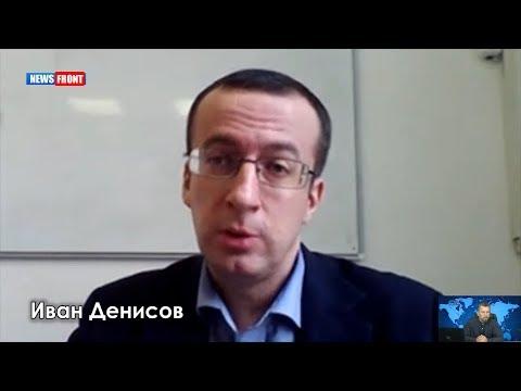 Иван Денисов о решении конфликта Украины с Россией