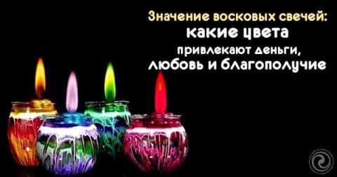 Значение восковых свечей: ка…