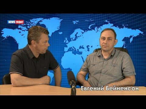 Аркадий Бейненсон о роли журналистики в сложной внутрироссийской ситуации