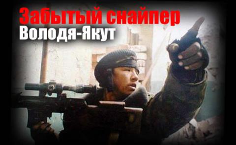 "Забытый ""чёрный снайпер"" Чеч…"