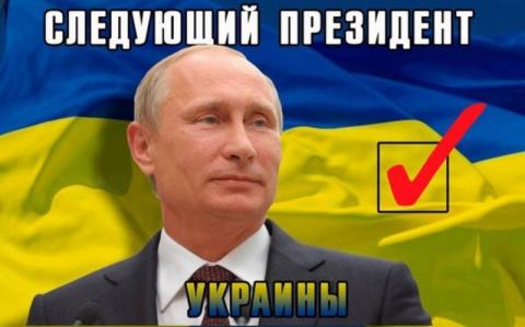 Украина 2019: Путин — наш президент?