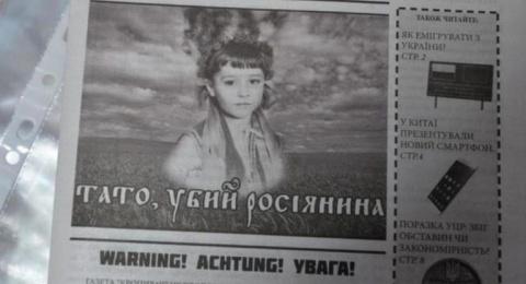 Ненавидеть русских учат с детства (то, что вы дальше увидите может вас шокировать)