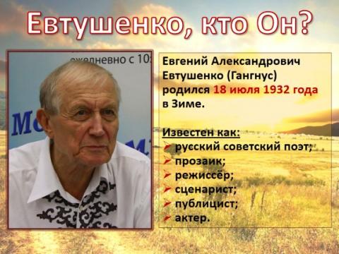 Евтушенко уехал из России 25…