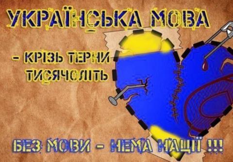 Мова - проклятие Украины