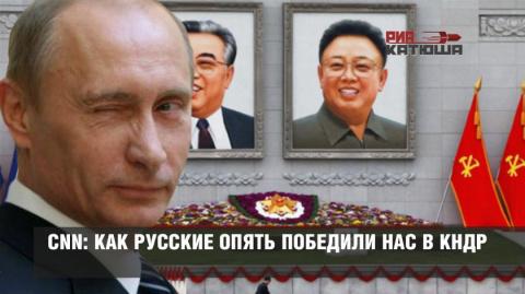 CNN: как русские опять побед…