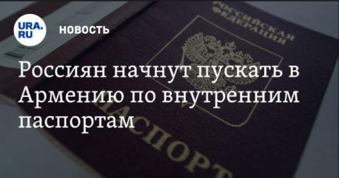 Россиян начнут пускать в Арм…