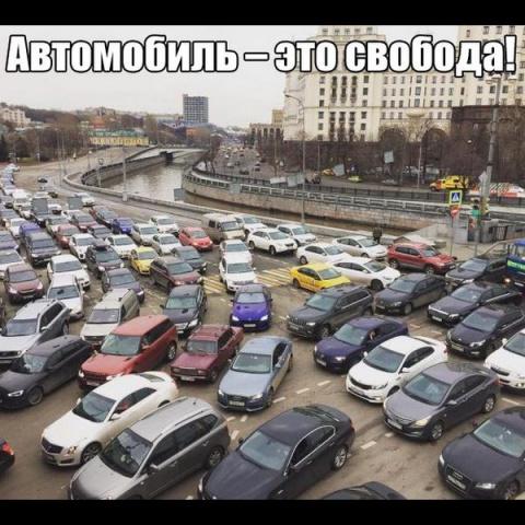 Автомобилисты снова жгут!