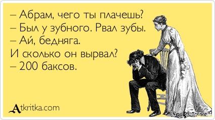 Приходит Иван к Абраму и говорит: