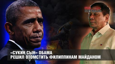«Сукин сын» Обама решил отом…