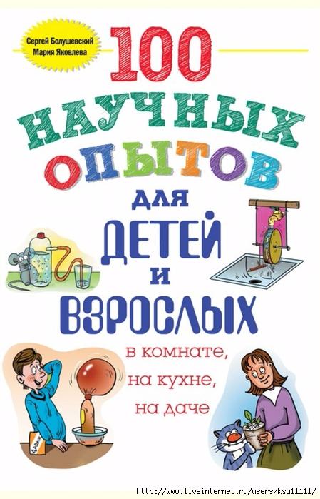 100 научных опытов для детей и взрослых часть №1