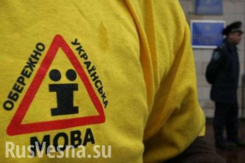 Языковые квоты на украинском…