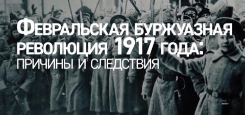 «Февраль 1917-го – это загов…
