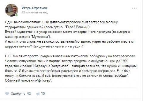 Игорь Стрелков погиб в Славя…