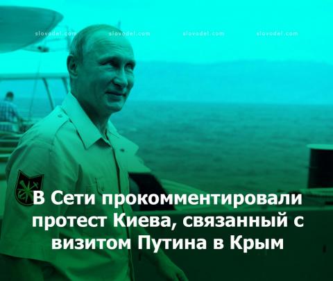 В Сети прокомментировали протест Киева, связанный с визитом Путина в Крым