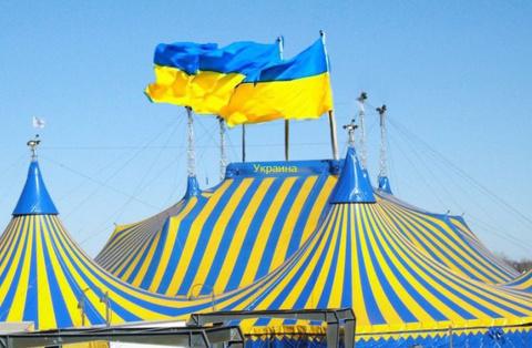 Зачем Украине цирк и киностудия, если есть телевидение и Рада? Елена Маркосян