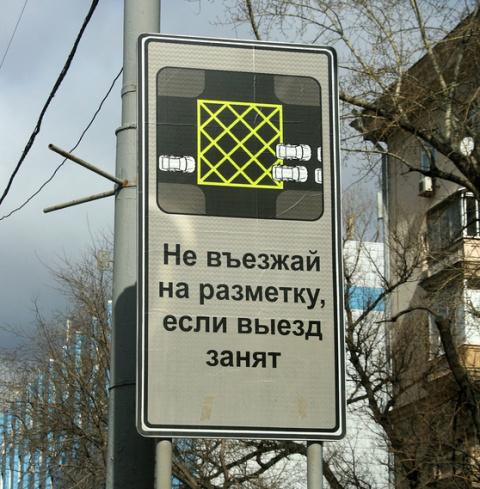 Новый тип разметки в России: вафли