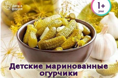 Детские маринованные огурчики: нравятся и детям и взрослым!