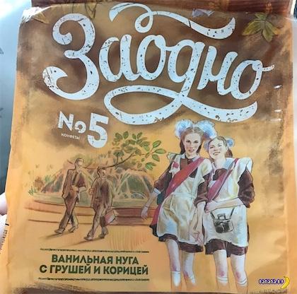 Белорусские конфеты всколыхнули Интернет