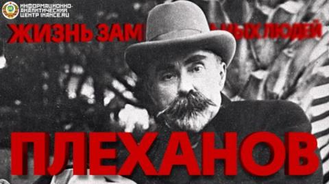 Г.В. Плеханов — отец русског…