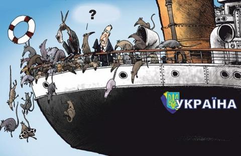 Побежали «крысы» с корабля Незалежности