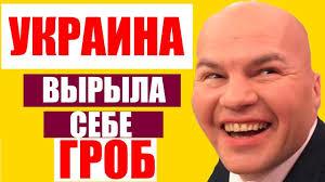 Смотрю и смеюсь... Украиночка с выходом?!