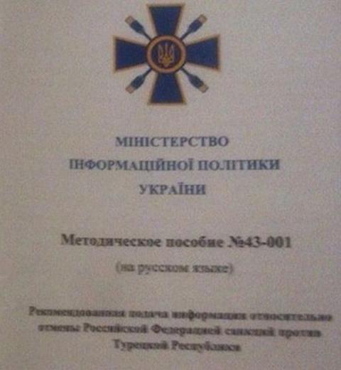 Турецкий инфоспецназ c Украи…