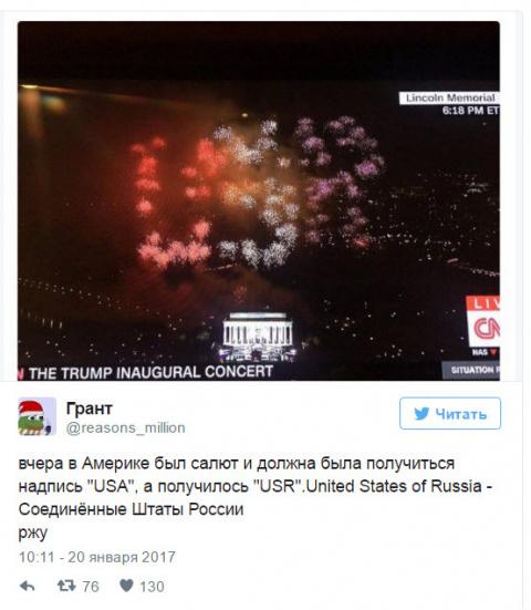 В сети разглядели руку Кремля в салюте по случаю инаугурации Трампа