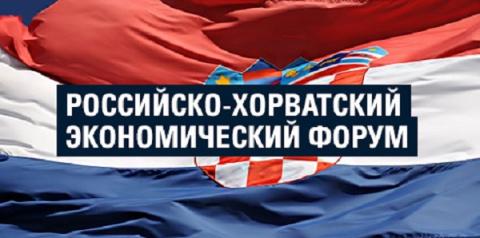 Поставили на место: Москва отменила готовившийся российско-хорватский экономический форум