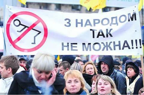 Пик протестов на Украине придется на февраль-апрель
