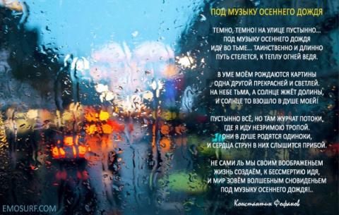 Под музыку осеннего дождя. Красивые стихи.