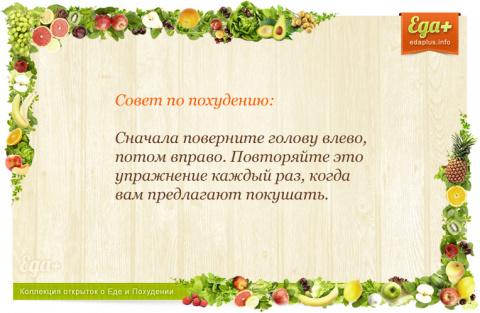 Открытки о Еде и Похудении